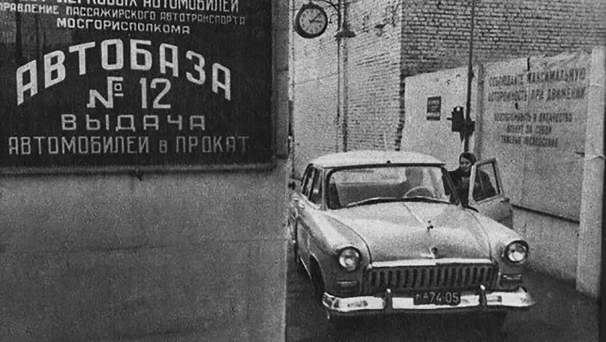 Как зарождался прокат автомобилей в России? prokat-avto-sochi.ru