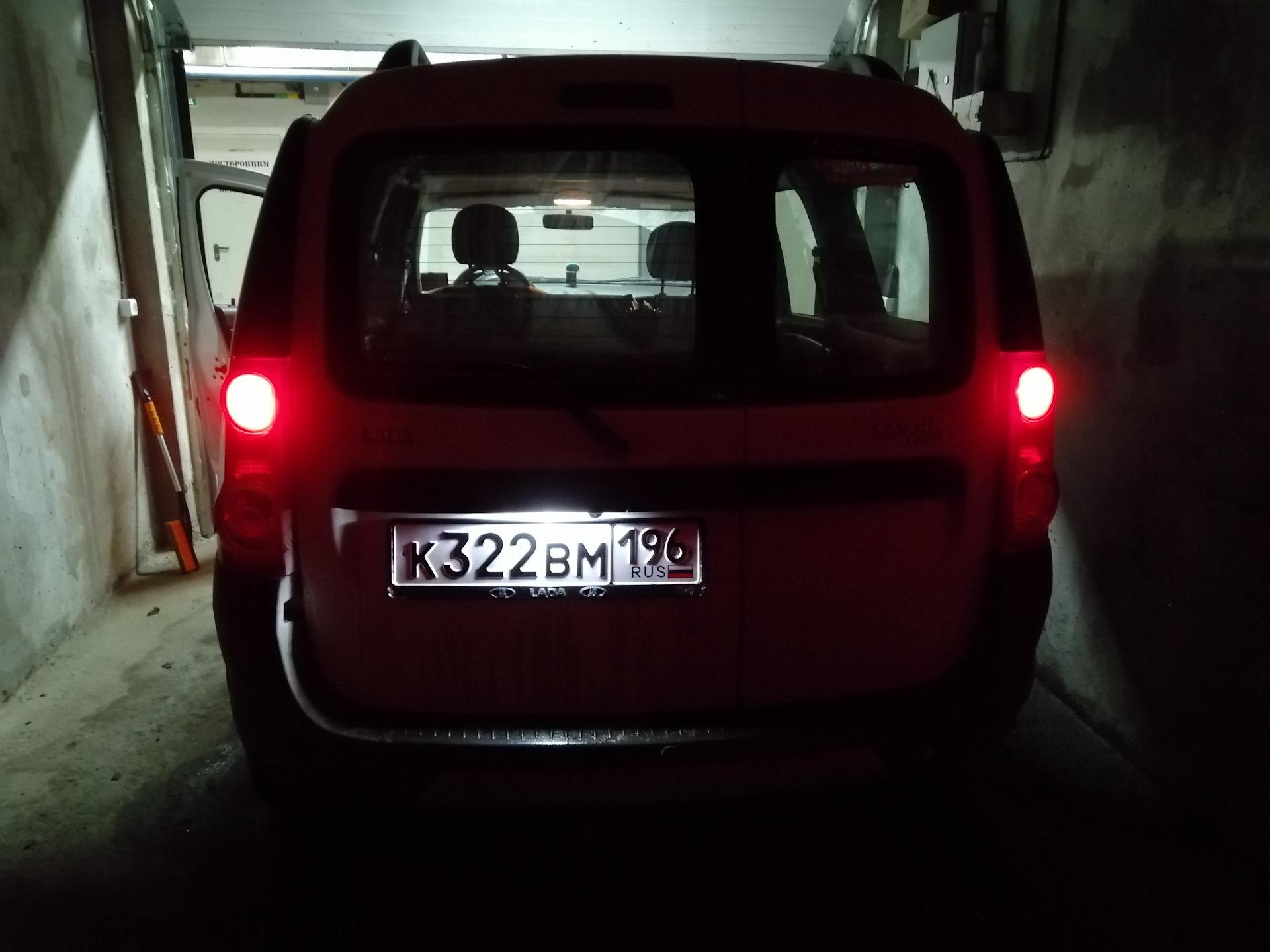 Замена лампы подсветки номера Лада Ларгус на светодиодную
